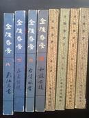 金陵春梦 全八集 (1-4为上海版 5-8为北京版)