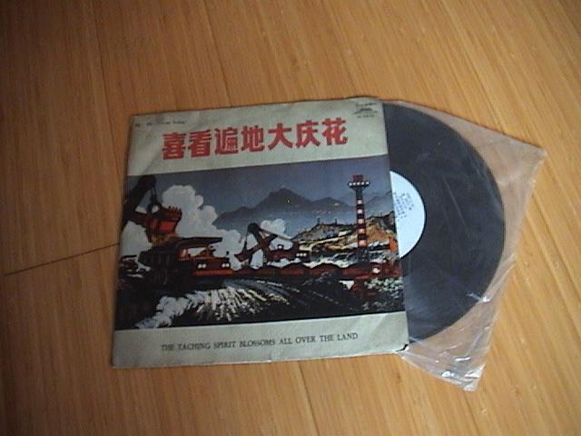 黑胶木唱片 喜看遍地大庆花 (独唱歌曲)