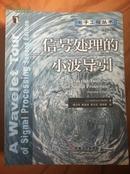 信号处理的小波导引 S.Mallat著 机械工业出版社