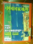 中国国家地理2006.5