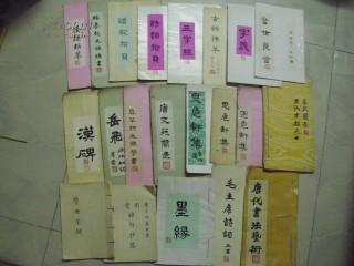 蔡庆云毛笔手写诗词.临帖一堆 20本