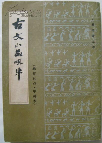 古文小品咀华(新排标点甲种本)((清)王符曾 辑评;杨扬标 校)