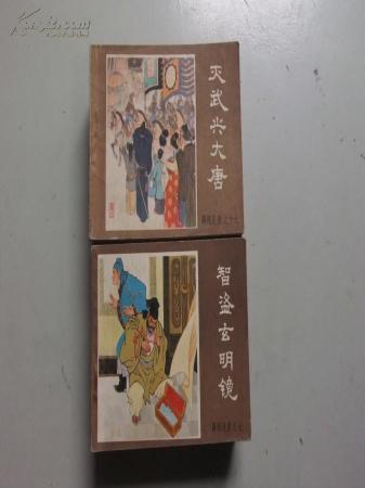 薛刚反唐(1-16)全集连环画