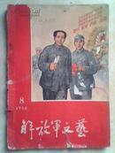 解放军文艺1966年第8期