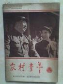 农村青年(1966年第17期)