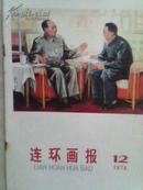 连环画报1976-12