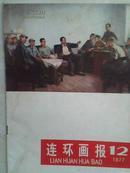 连环画报1977-12