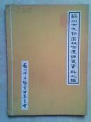 苏州市文物园林古建调查资料汇编(16开本)1983年版 9品