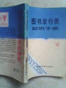 图书发行员知识手册(书内页整洁无涂画自然旧)
