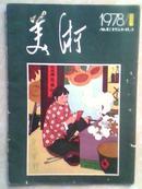 七十年代书画期刊经典—美术(1978年)