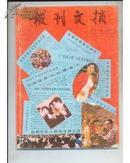 报刊文摘1990/合订本(1-3期)