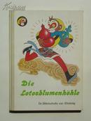 精装 莲花洞 美猴王丛书 9 德文彩版 1986年初版