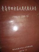 青岛市四方区人民代表大会志(1954.4-2000.12)