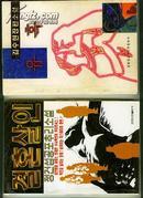 诱惑(朝鲜文) 仅印刷3500册【32开本 综合北 2--7书架】