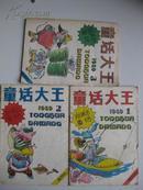 童话大王 1989年1、2、3(双月刊)