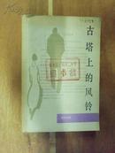 鲁彦周著 古塔上的风铃(绝版小说)  1988年1版1印仅印1800册  八五品
