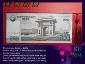 朝鲜新币500元(折合旧币50000元)