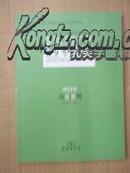 南开语言学刊・2011年 第1期 :总第17期