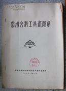 常用文科工具书简介(油印本)