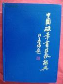 中国硬笔书法家辞典