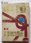 中国最新交通旅游图册(64开)