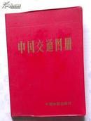 【中国交通图册】(红色塑套本)