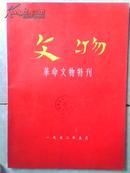 文物 革命文物特刊 1972年五月