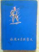 封面题字(敢叫日月换新天(蓝漆硬纸板精装老笔记本(内有笔记.9品