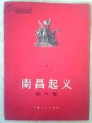 南昌起义图片集(1版1印)