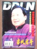 1998,年第4期《当代老年》杂志