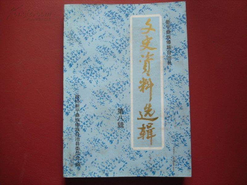 新平彝族傣族自治县 文史资料选辑 第八辑 品如图