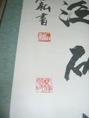 北京书法家协会理事、中国书协会员、北京书协篆刻委员会委员,马俊明(字石新、望石斋主)书法中堂及对联