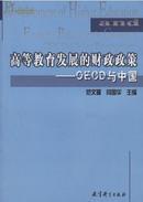 【全新正版】高等教育发展的财政政策--OECD与中国