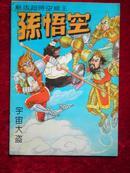 新版超时空猴王 -  孙悟空(10 )宇宙大盗