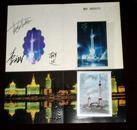 祝贺上海东方明珠落成(磁卡、卡折、邮票)有设计者亲笔签名。