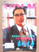 1998年第3期《当代老年》杂志