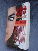 《太空步:迈克尔.杰克逊自传》2009年10月一版一印原价39.8元[A1-5-2-2]