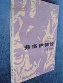 高宣扬 编著《费洛伊德传》1986年4月一版一印[A1-5-3-1]