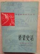 桥梁史话(1979-03一版一印馆藏自然旧9.5品)