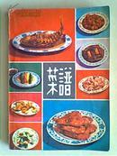 菜谱(1979年1版1印 )