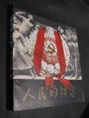 人民的悼念 邓颖超签赠 周恩来画册 内有华国锋题词
