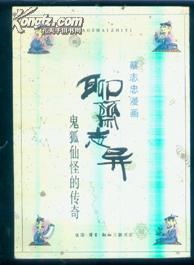 蔡志忠漫画:聊斋志异--鬼狐仙怪的传奇【1版1印 】