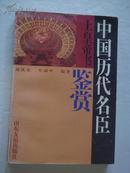 中国历代名臣上皇帝书鉴赏