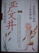 中国名家经典童话——严文井专集