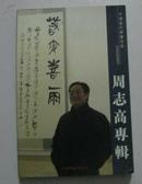 中国当代书画名家系列邮政明信片--周志高专辑