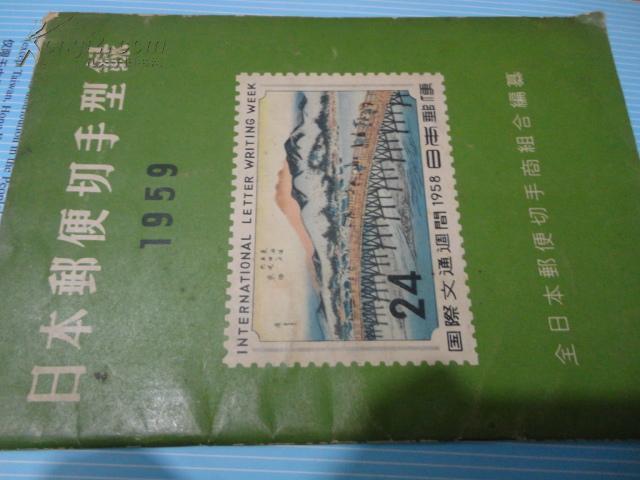 日本邮便切手型录