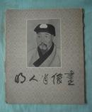 明人肖像画(12张活页全)