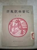 浙东戏曲窗花 (平装初版本 24开 1954年).