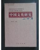 中国文化研究二十年