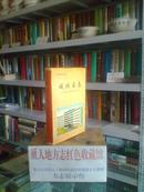 青海省地方志系列丛书--------------------西宁市地方志系列-----------------城北区志-------------虒人珍藏